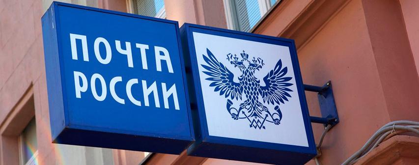 Электронные уведомления Почты России