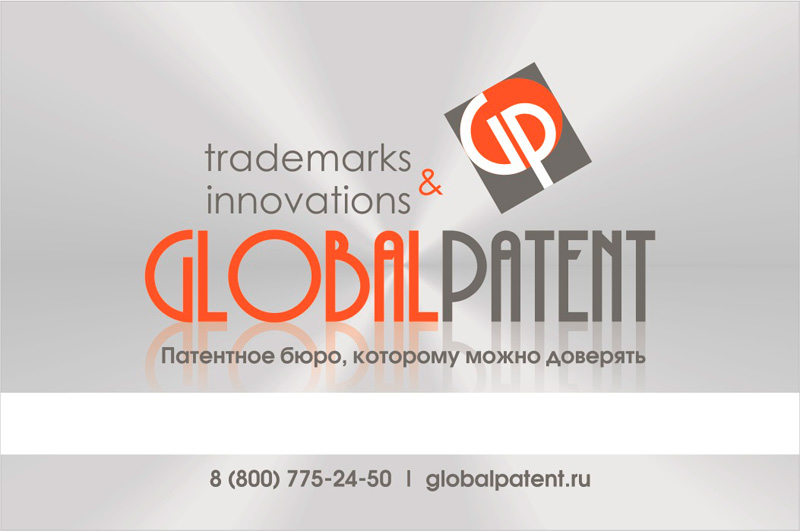 GlobalPatent